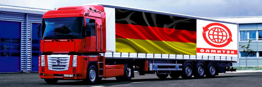 транспортировать товар в составе сборных грузоперевозок из Германии
