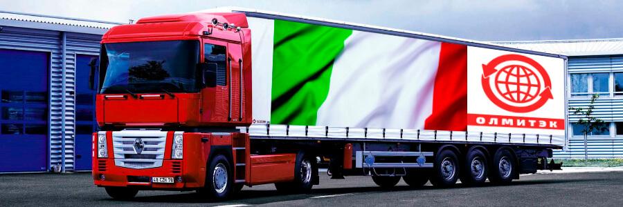 Транспортировка сборных грузов из Италии
