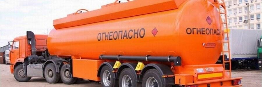 транспортировка всех видов опасных грузов
