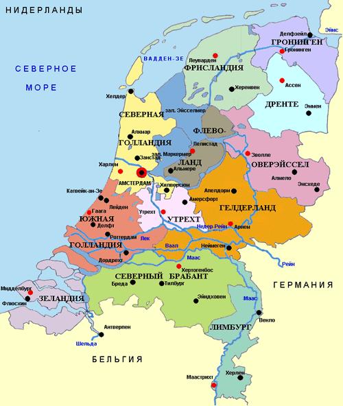 транспортировка товаров из Нидерландов