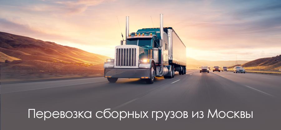 сборные грузы Москва-Минск