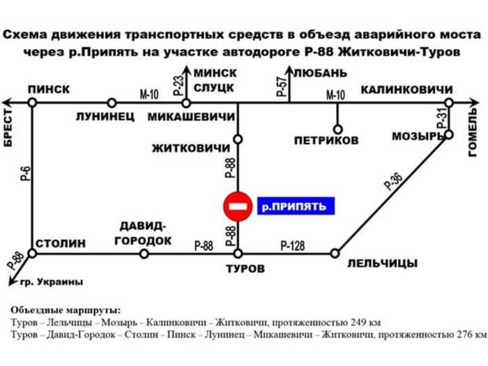 схема объезда под Житковичами