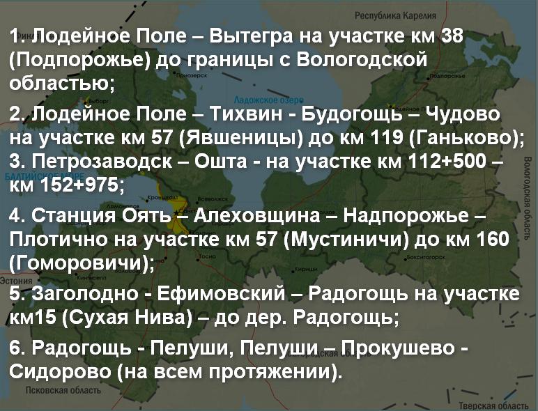 ограничения на ось Ленинградская область 2018